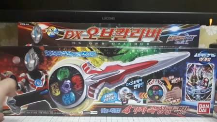 (韩XH)欧布奥特曼 DX韩版 欧布圣剑