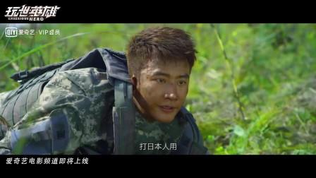 黄轩演绎公子哥变形记 战争喜剧电影《 玩世英雄》剧情预告片