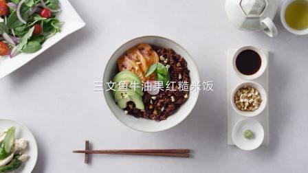 三文鱼牛油果红糙米饭