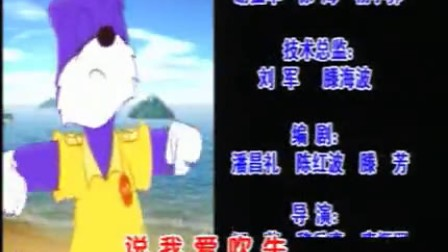蓝猫淘气三千问之恐龙系列ED片尾曲VCD版-1 [国语中字]_标清