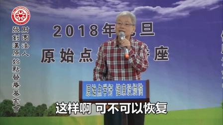 2018.1原始点徐州讲座-调因1
