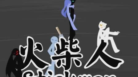 【手书】火柴人版·天上天下OP