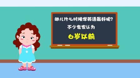 幼儿几岁开始学英语?-蕾昔学院