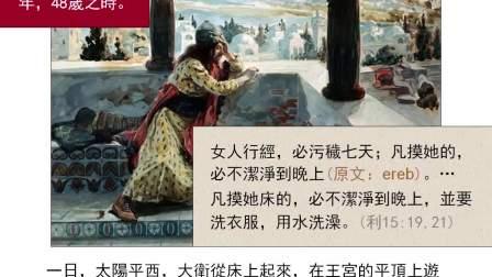 圣经简报站:撒母耳记下11章-13章(上)(2.0版)