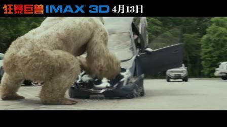 """IMAX3D《狂暴巨兽》""""困兽之斗""""版预告"""