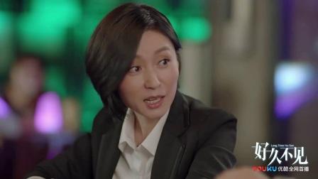 《好久不见》【郑恺CUT】18 律师告知视频经过剪辑 劝贺言冷静