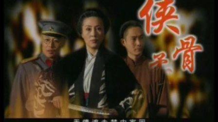 范琳琳《秋风秋雨洒江天》(2000电视连续剧《侠骨柔情》主题歌)