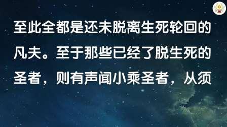 《安士全书》- 欲海回狂 - 决疑论(12)