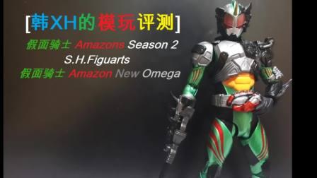 (韩XH)假面骑士Amazons S.H.Figuarts New Omega