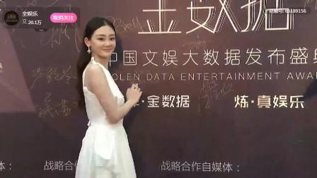 2017-2018中国文娱大数据发布盛典红毯 x 苗苗