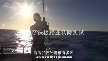 宝飞龙神夺系列钓鱼专业铁板铅鱼路亚饵