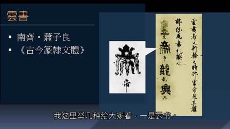 黄简讲书法:初级课程02 什么是书法﹝自学书法﹞修订版