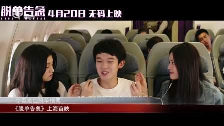 《脱单告急》上海首映