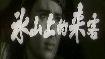 老头学唱(怀念战友)电影《冰山上的来客》插曲 原唱 李世荣