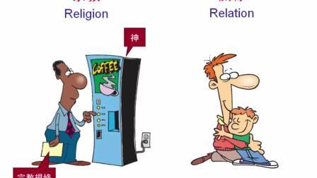 圣经简报站:宗教的灵