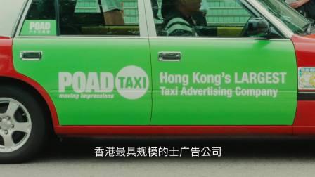 POAD香港的士广告 驱策流动创意