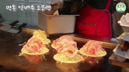 清淡又美味的洋白菜煎蛋卷:韩国首尔明洞 街头小吃