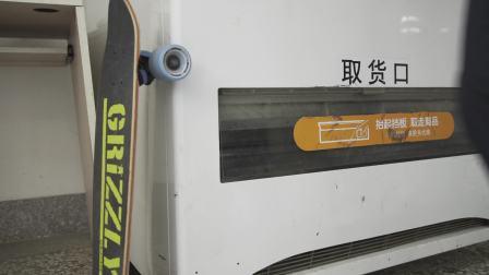 (滑板日记)HI DIARY大鱼板滑板上学 买水 刷街 方便简单出行