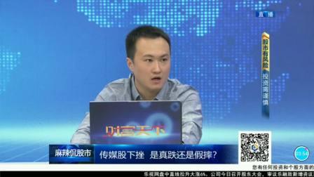 职业操盘手李正江苏卫视财富天下频道《麻辣侃股市》