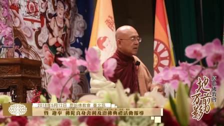 原始佛教会 第五单元宣法 暨 奉迎 佛陀真身舍利及浴佛典礼活动报导
