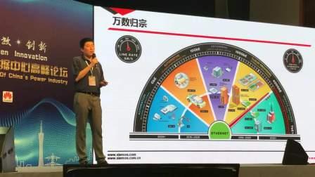 西蒙亚太区技术服务部经理陈宇通在第一届电力行业数据中心高峰会议上发表的演讲