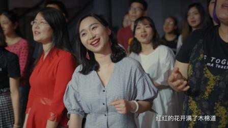学唱团丨2018.06.13 |《木棉道》