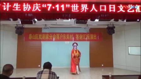 豫剧【花木兰用巧计哄元帅】东关村庆七一演出(2018年6月23日)