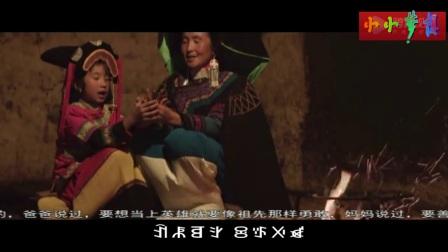 彝族新歌《小小梦想》布拖县民族小学合唱团MV