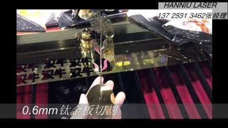 汉牛激光金属非金属混合激光切割机