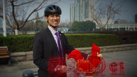 2017年美国驻武汉总领事馆鸡年贺岁