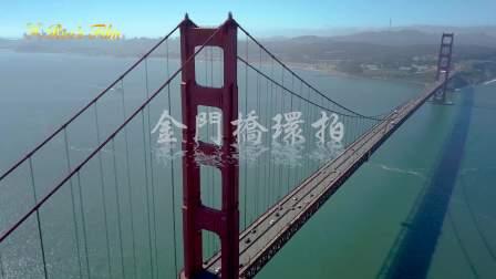 金門橋環拍