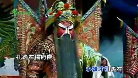 【豫剧伴奏】听说一言吓煞俺(反阳河)
