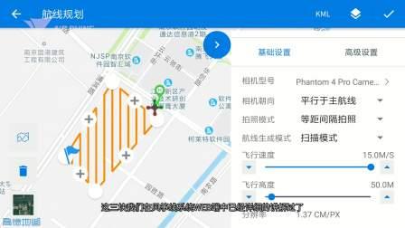 风筝线无人机服务平台安卓端03-航线规划功能指南