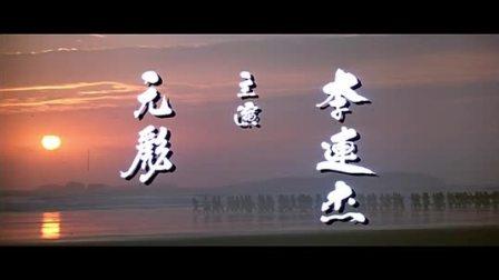 李连杰《黄飞鸿》_男儿当自强, 电影主题曲