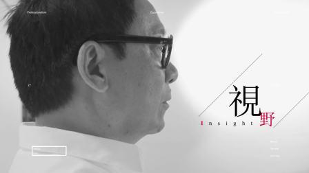 香港室内设计协会 宣传片
