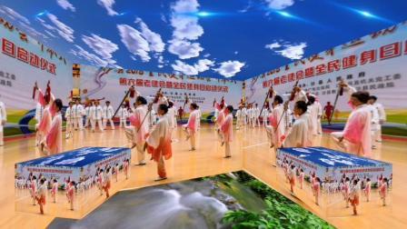 """沙县2018全民健身运动会开幕式及""""太极随缘""""节目照片集锦(幻影3D制作)"""