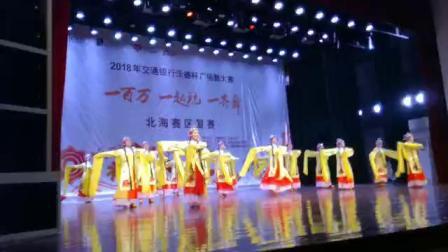 """2018年交通银行""""沃德杯""""广场舞大赛,红叶艺术团(中国缘)荣获北海赛区三等奖。"""
