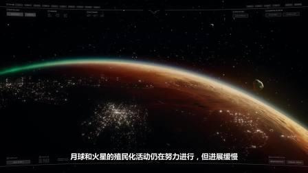 【中文字幕】《太空无垠》世界介绍
