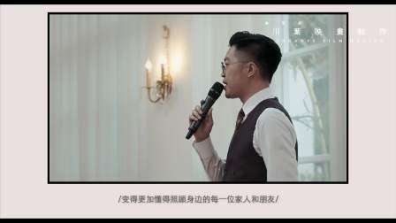 【粤语婚礼-葉霖曦同學】-《变或不变》