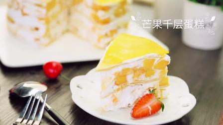 焙芝友千层蛋糕视频