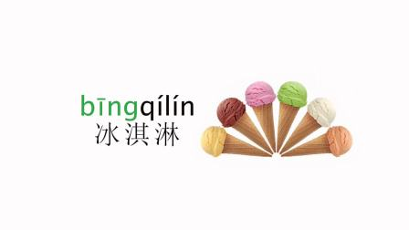 Chinese Cognates #3_ Desserts
