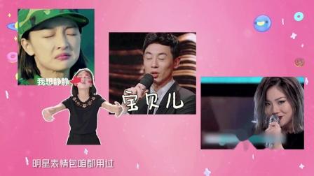 优酷秋集百余剧综发布 众星爆笑模仿表情包