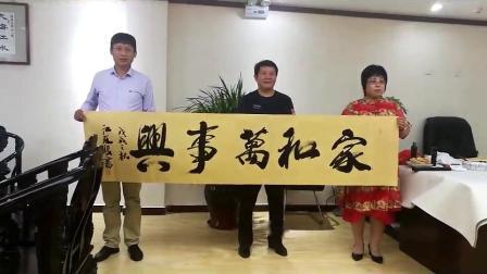 2018中秋节:江改银沧州笔会现场书法《家和万事兴》
