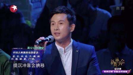 黄豆豆小课堂:中国古典舞的身韵要诀 新舞林大会 180930