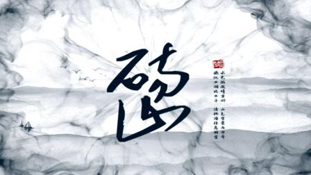中化MAP砀山酥梨——电影宽荧幕