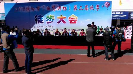 调兵山市徒步协会参加铁岭市第三届秋季徒步大会纪实