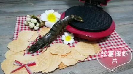 涛声蛋卷机(鲜虾片教程)