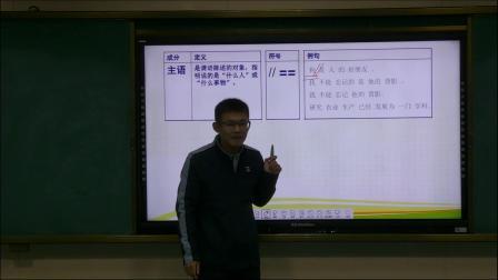 句子成分-主谓宾定状补 语文公开课_叶承辉