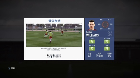 【FIFA19】冠军之路07 曼联大胜阿森纳【少帅实况都是坑 我要踢球】