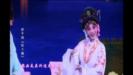 眉户杜十娘 杨荣荣陕西戏曲研究院